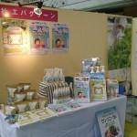 2016年沖縄の産業まつり出店しました
